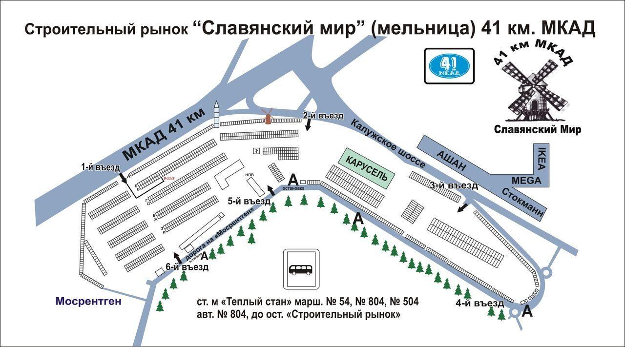 Схема павильонов 41 км